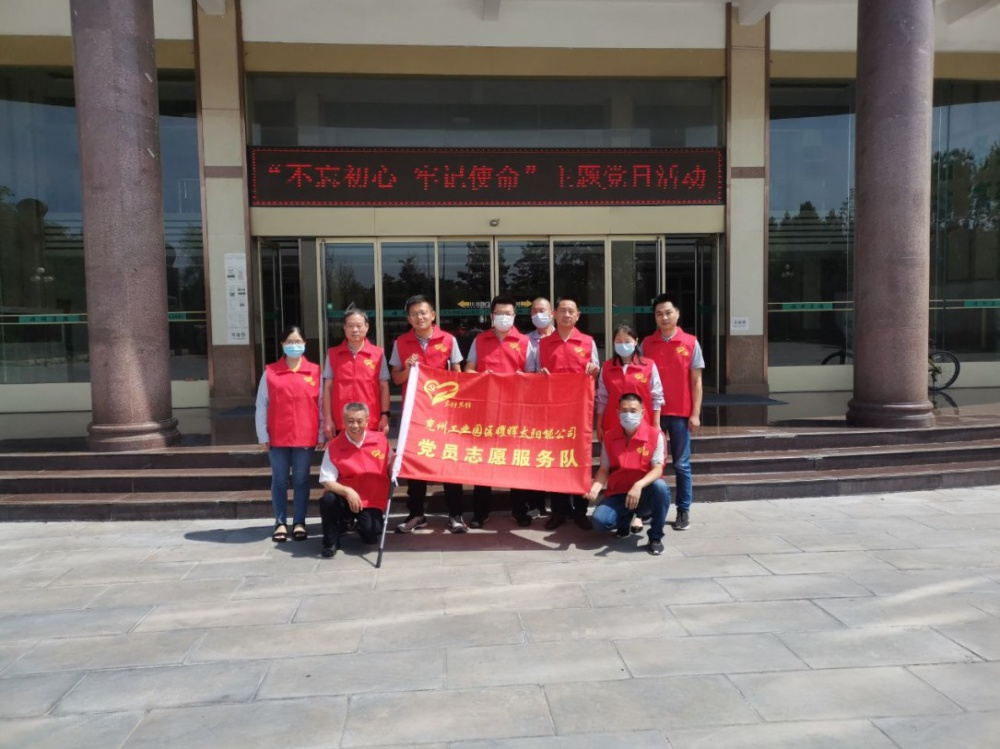 "Yaohui Party Branch Launches Party Day Activities with the Theme of ""Don't Forget Your Ori"